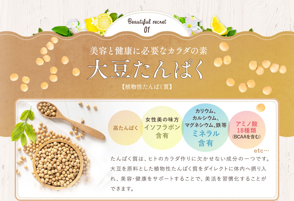 美容と健康に必要なカラダの素大豆たんぱく
