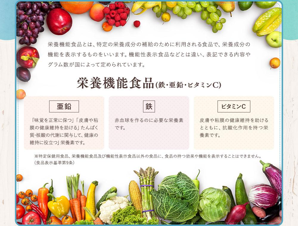 栄養機能食品(鉄・亜鉛・ビタミンC)