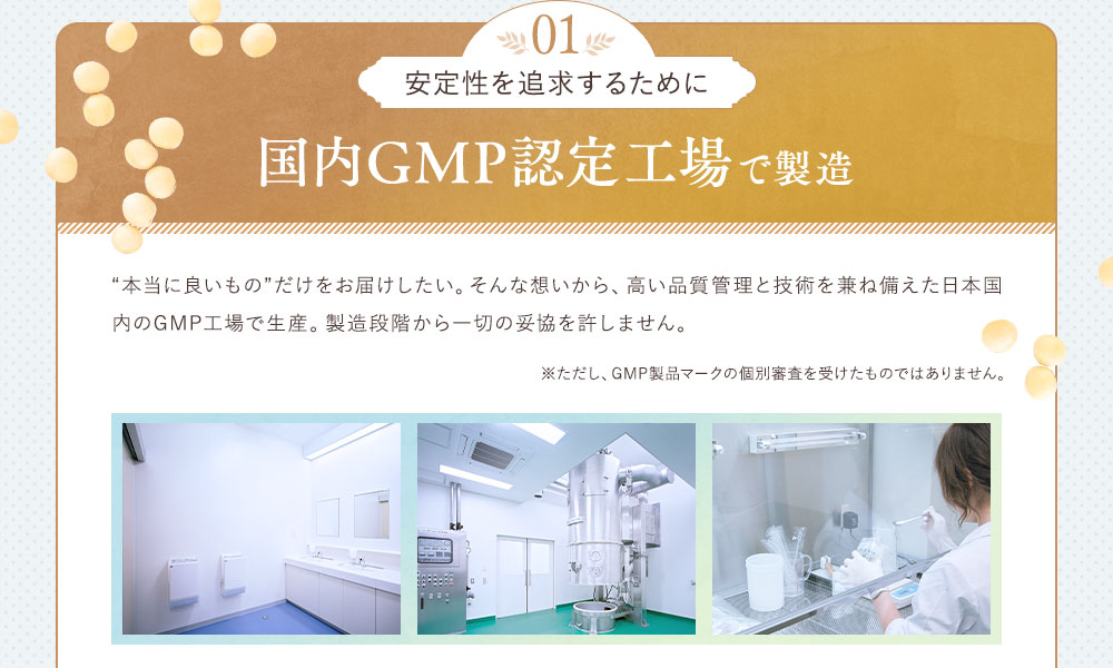 安定性を追求するために国内GMP認定工場で製造