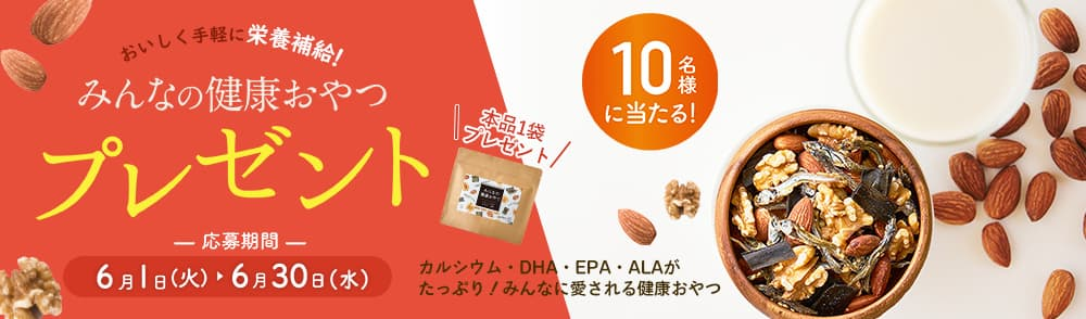 <p>ふわもち玄米キャンペーン</p>