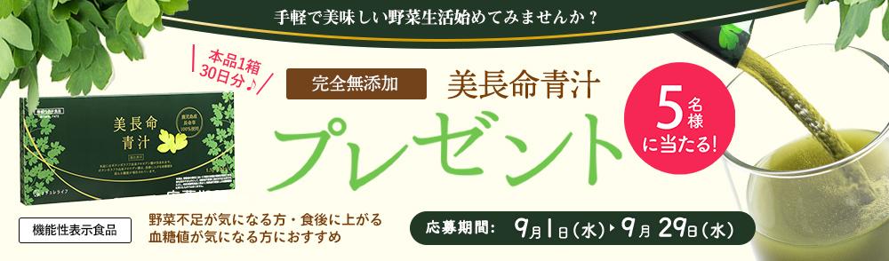 <p>美長命青汁プレゼントキャンペーン</p>
