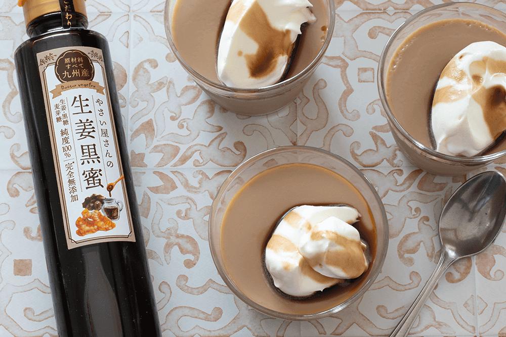 生姜黒蜜とほうじ茶のパンナコッタ