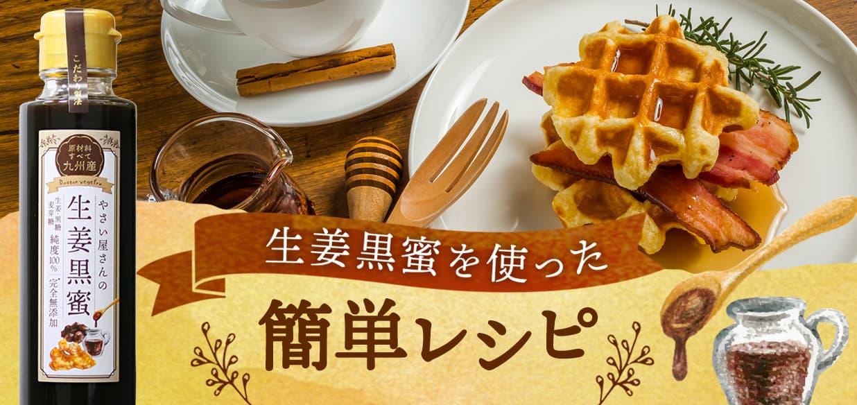 生姜黒蜜を使った簡単アレンジレシピ