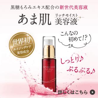 あま肌リッチモイスト美容液(30ml)