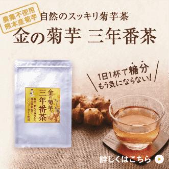 金の菊芋 三年番茶 (5g×10包)