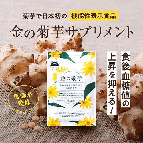 【機能性表示食品】医師監修サプリメント「金の菊芋 210粒入り」