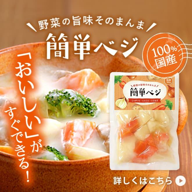【3袋セット】簡単ベジ(1袋300g)
