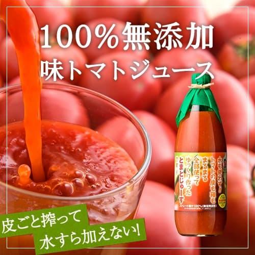 100%無添加 味トマトジュース