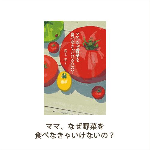ママ、なぜ野菜を食べなきゃいけないの?