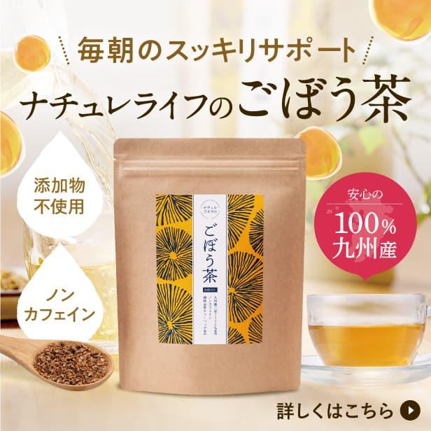 ナチュレライフのごぼう茶 約1か月分(30包)