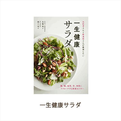 お医者さんと野菜屋さんが推奨したい一生健康サラダ