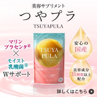 TSUYAPULA-つやプラ-(30日分/60粒入り)
