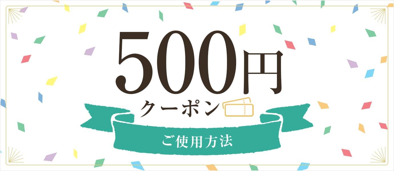 500円クーポンご利用方法