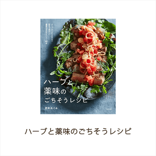 ハーブと薬味のごちそうレシピ~スープからおつまみまで簡単で美味しい健康になれるメニュー65品