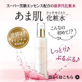 あま肌リッチモイスト化粧水(120ml)