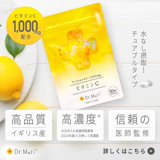 医師監修 ドクターマリービタミンC (60粒入・約30日分)