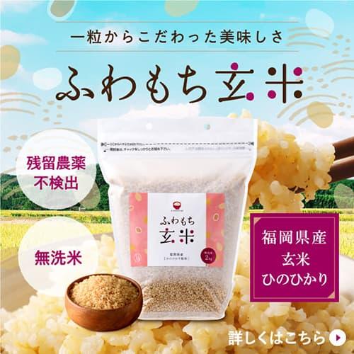【残留農薬不検出】ふわもち玄米 無洗米・2kg