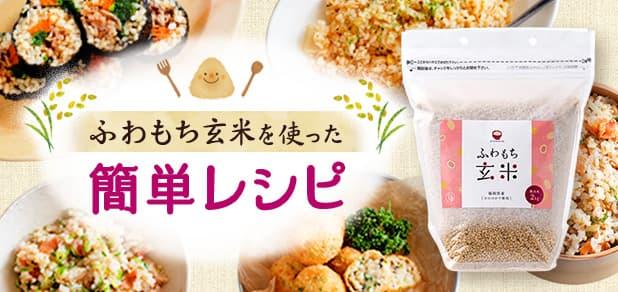 ふわもち玄米を使った簡単アレンジレシピ