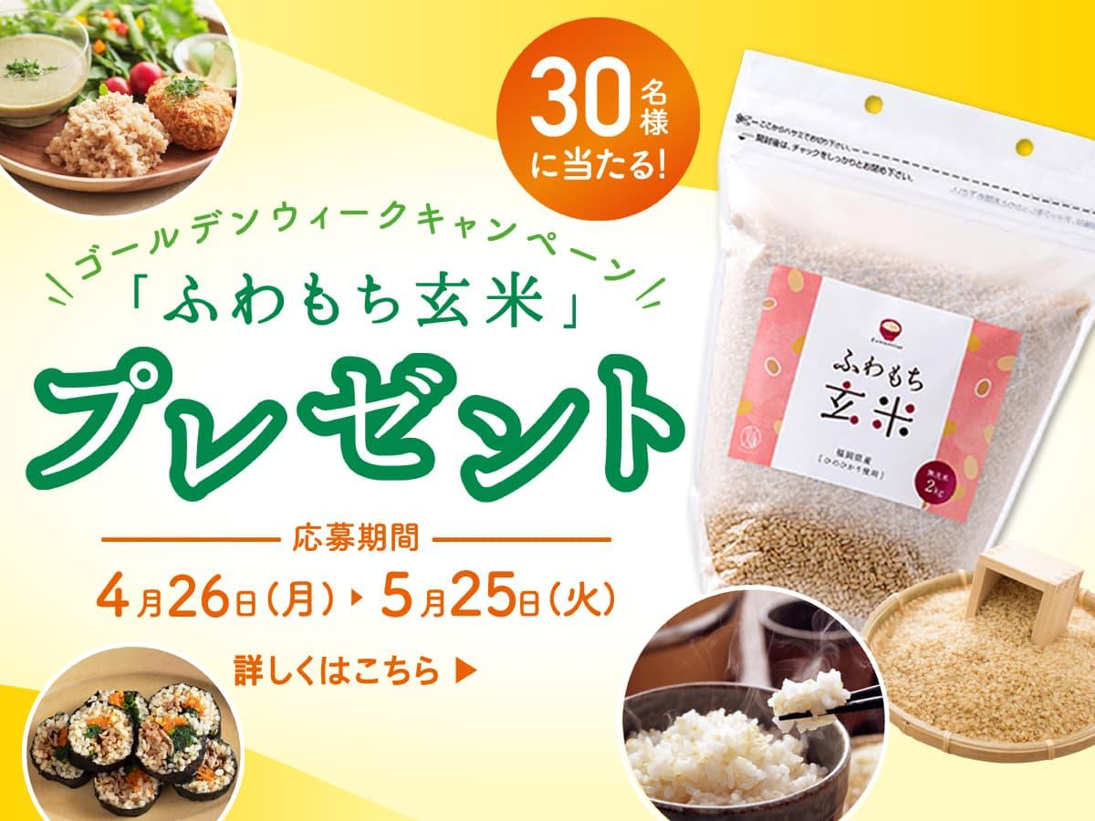 ふわもち玄米キャンペーン