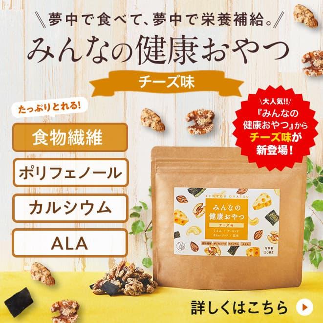 【2袋セット】みんなの健康おやつ(チーズ味・1袋当たり100g)