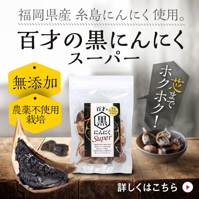 百才の黒にんにくスーパー~九州産 添加物不使用~約1か月分(150g)